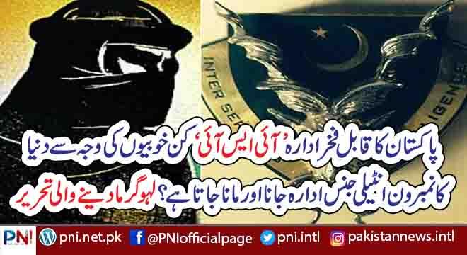 پاکستان کا قابلِ فخر ادارہ 'آئی ایس آئی 'کن خوبیوں کی وجہ سے دنیا  کا نمبر ون انٹیلی جنس ادارہ مانا جاتا ہے؟