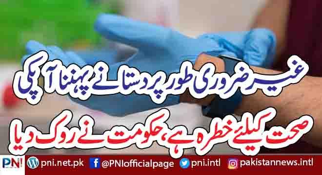 غیر ضروری طور پر دستانے پہننا آپکی  صحت کیلئے خطرہ ہے، حکومت نے روک دیا