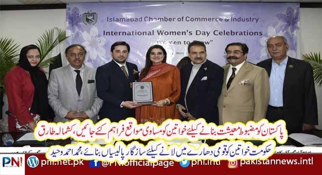 پاکستان کو مضبوط معیشت بنانے کیلئے خواتین کو مساوی مواقع فراہم کئے جائیں،کشمالہ طارق ۔۔۔حکومت خواتین کو قومی دھارے میں لانے کیلئے سازگار پالیسیاں بنائے،محمد احمدوحید