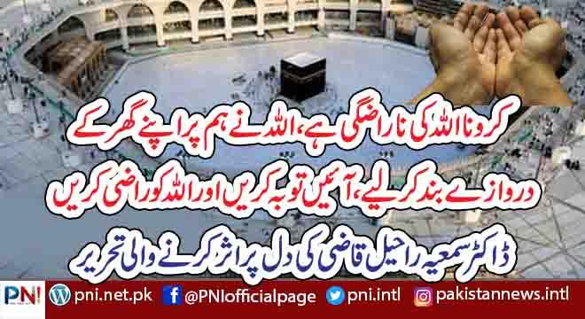 کرونا اللہ کی ناراضگی ہے، اللہ نے ہم پر اپنے گھر کے دروازے بند کر لیے، آئیں توبہ کریں اور اللہ کو راضی کریں
