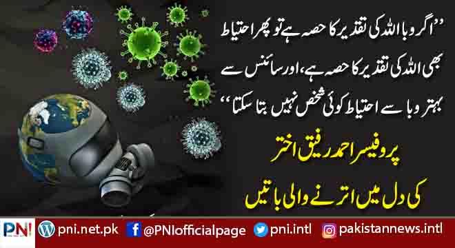 اگر وبا اللہ کی تقدیر کا حصہ ہے تو پھر احتیاط بھی اللہ کی تقدیر کا حصہ ہے، اور سائنس سے بہتر وبا سے احتیاط کوئی  شخص نہیں بتا سکتا