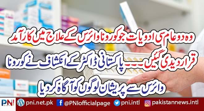 وہ دو عام سی ادویات جو کورونا وائرس کے علاج میںکا ر آمد قرار دیدی گئیں۔۔۔پاکستانی ڈاکٹرکے انکشاف نے کورونا وائرس سے پریشان لوگوں کو آگاہ کر دیا