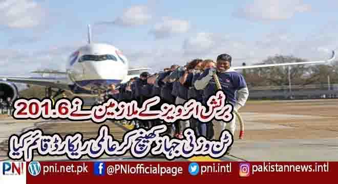 برٹش ائر ویز کے ملازمین نے201.6ٹن وزنی جہاز کھینچ کر عالمی ریکارڈ قائم کیا