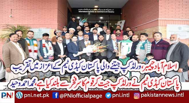 اسلام آباد چیمبر آف کامرس اینڈ انڈسٹری،  ورلڈ کپ جیتنے والی پاکستان کبڈی ٹیم کے اعزاز میں تقریب