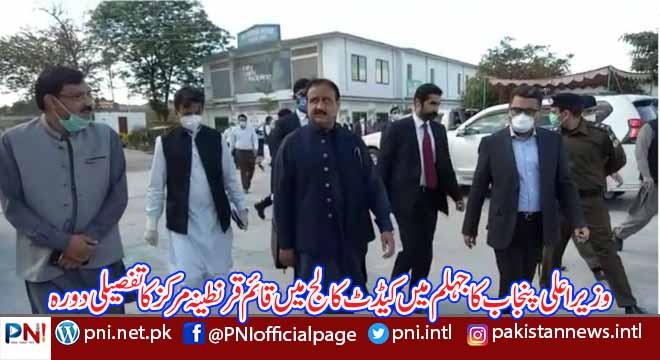 وزیراعلی پنجاب کا جہلم میں کیڈٹ کالج میں قائم قرنطینہ مرکز کا تفصیلی دورہ