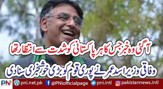 آگئی وہ خبر جس کا ہر پاکستانی کو شدت سے انتظار تھا، وفاقی وزیر اسد عمر نے پوری قوم کو بڑی خوشخبری سنا دی