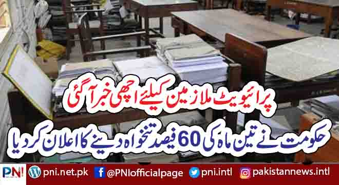 پرائیویٹ ملازمین کیلئے اچھی خبر آگئی ،حکومت نے تین ماہ کی 60فیصد تنخواہ دینے کا اعلان کر دیا