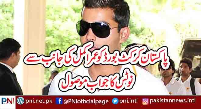 پاکستان کرکٹ بورڈ کو عمر اکمل کی جانب سے  نوٹس کا جواب موصول