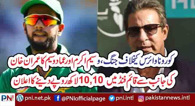 کورونا وائرس کیخلاف جنگ، وسیم اکرم اور عماد وسیم کا عمران خان  کی جانب سے قائم فنڈ میں 10,10 لاکھ روپے دینے کا اعلان