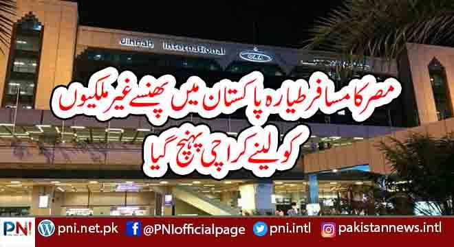 مصر کا مسافر طیارہ پاکستان میں پھنسے غیر ملکیوں کو لینےکراچی پہنچ گیا۔