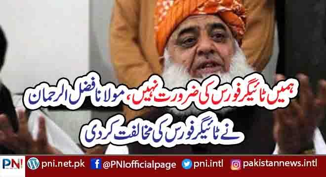 ہمیں ٹائیگر فورس کی ضرورت نہیں، مولانا فضل الرحمان نے ٹائیگر فورس کی مخالفت کر دی