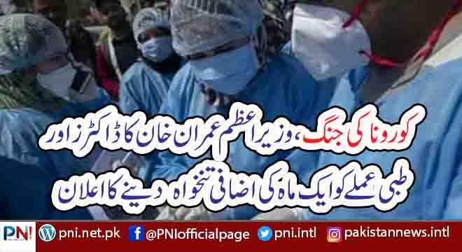 کورونا کی جنگ،وزیراعظم عمران خان کاڈاکٹرز اور طبی عملے کو  ایک ماہ کی اضافی تنخواہ  دینے کا اعلان