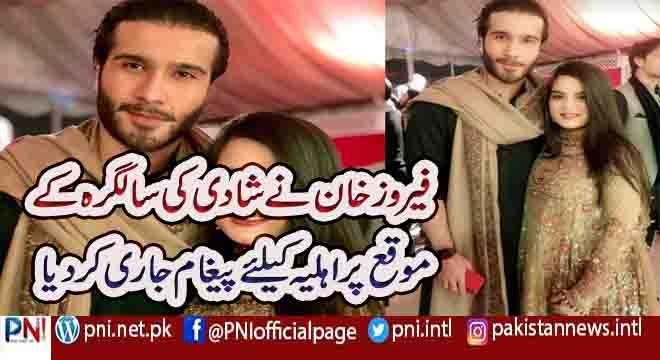 فیروز خان نے شادی کی سالگرہ کے موقع پر اہلیہ کیلئے پیغام جاری کر دیا