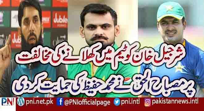 شرجیل خان کو ٹیم میں کھلانے کی مخالفت پر مصباح الحق نے محمد حفیظ کی حمایت کر دی