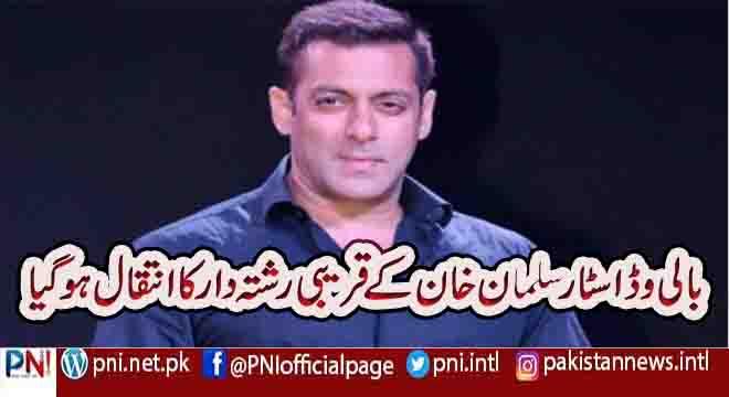 بالی وڈ اسٹار سلمان خان کے قریبی رشتہ دارکا انتقال ہو گیا