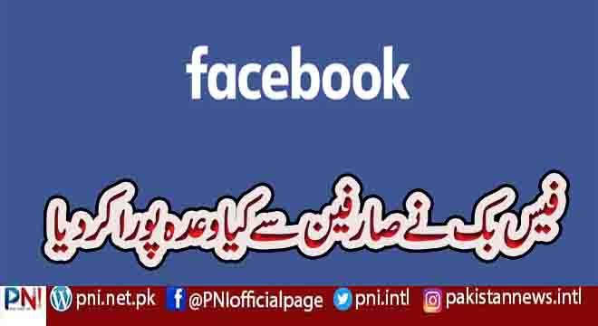 فیس بک نے صارفین سے کیا وعدہ پورا کر دیا