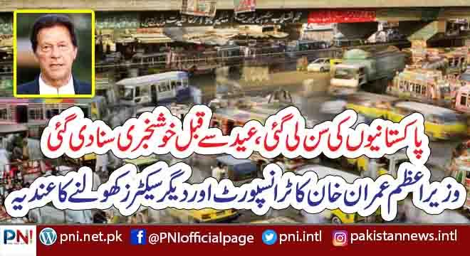پاکستانیوں کی سن لی گئی،عید سے قبل خوشخبری سنا دی گئی، وزیراعظم عمران خان کا ٹرانسپورٹ اور دیگر سیکٹرز کھولنے کا عندیہ
