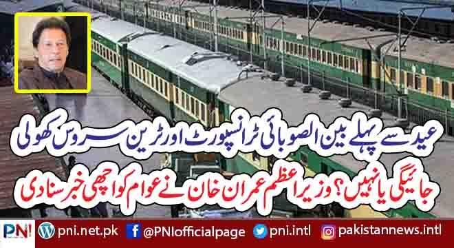 عید سے پہلے بین الصوبائی ٹرانسپورٹ اور ٹرین سروس کھولی  جائیگی یا نہیں؟ وزیراعظم عمران خان نے عوام کو اچھی خبر سنا دی