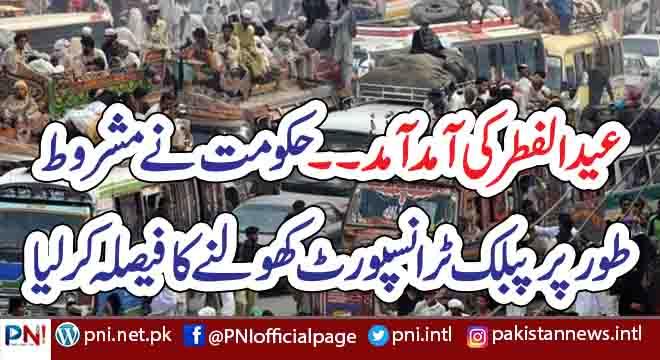 عید الفطر کی آمد آمد۔۔ حکومت نے مشروط  طور پرپبلک ٹرانسپورٹ کھولنے کا فیصلہ کر لیا