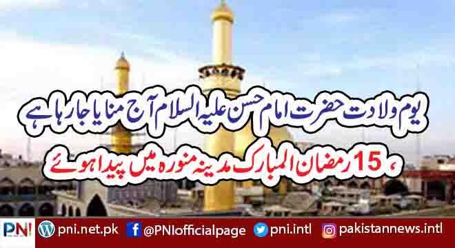 یوم ولادت حضرت امام حسن علیہ السلام آج منایا جارہا ہے ، 15 رمضان المبارک مدینہ منورہ میں پیدا ہوئے