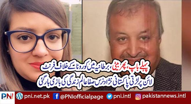 پہلے باپ، پھر بیٹی، برطانیہ میں کورونا کے خلاف فرنٹ  لائن پر لڑتی پاکستانی نژاد نرس صفا عالم زندگی کی بازی ہار گئی