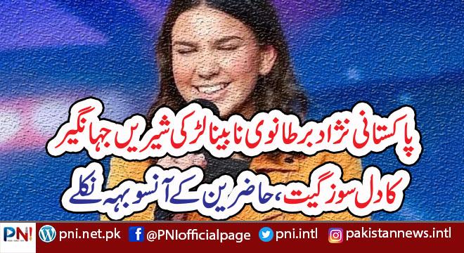 پاکستانی نژاد برطانوی نابینا لڑکی شیریں جہانگیر کا دل سوز گیت، حاضرین کے آنسو بہہ نکلے