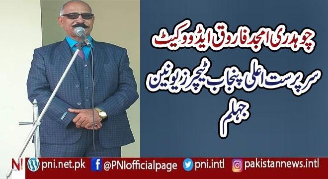 چوہدری امجد فاروق ایڈووکیٹ، سرپرست اعلی پنجاب ٹیچرز یونین جہلم، تعارف اور خدمات