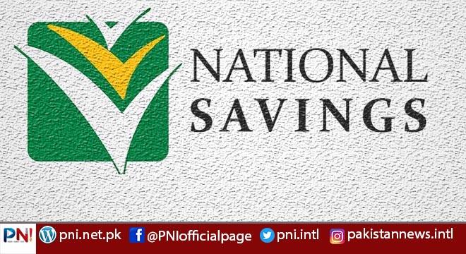 قومی بچت اسکیموں میں سرمایہ کاری پر پابندی لگا دی گئی، حکم کا اطلاق کس کس پر پو گا؟ جانیئے اس رپورٹ میں