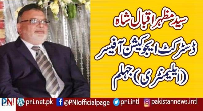 سید مظہر اقبال شاہ، ڈسٹرکٹ ایجوکیشن آفیسر (ایلیمنٹری) جہلم کا تعارف اور خدمات