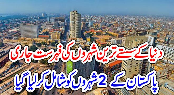 دنیا کے سستے ترین شہروں کی فہرست جاری ، پاکستان کے 2 شہروں کو شامل کر لیا گیا 