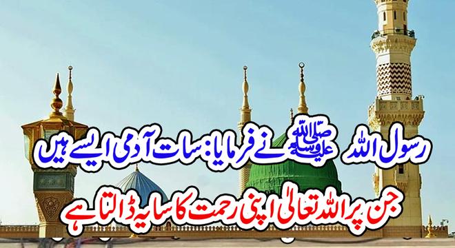 رسول اللہ ﷺ نے فرمایا:سات آدمی ایسے ہیں جن پراللہ تعالیٰ اپنی رحمت کاسایہ ڈالتا ہے