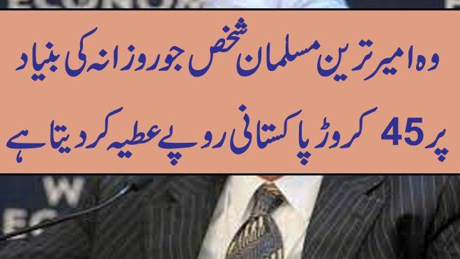 وہ امیر ترین مسلمان شخص جو روزانہ کی بنیاد پر 45کروڑ پاکستانی روپے عطیہ کر دیتا ہے
