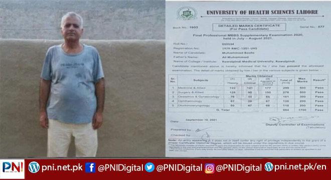 محمد بوٹا 42سال ایم بی بی ایس میں پڑھائی کرنے کے بعد 67 سال کی عمر ڈاکٹر بن گیا