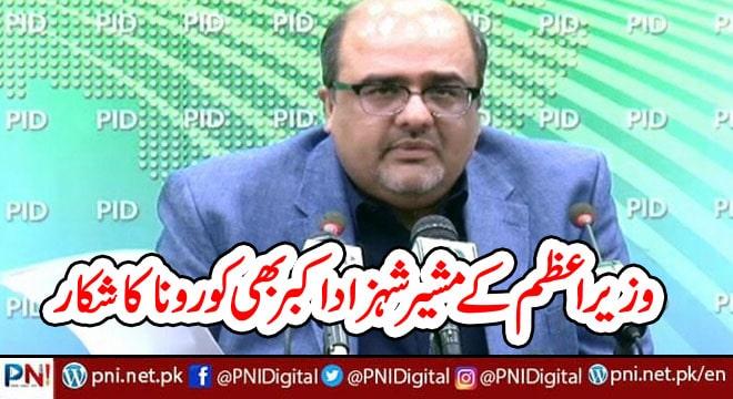 وزیراعظم کے مشیر شہزاد اکبر بھی کورونا کا شکار